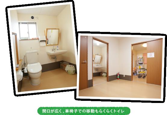 間口が広く、車椅子での移動もらくらくトイレ