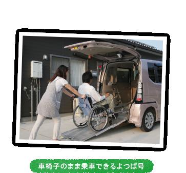 車椅子のまま乗車できる よつ葉号